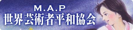 世界芸術者平和協会